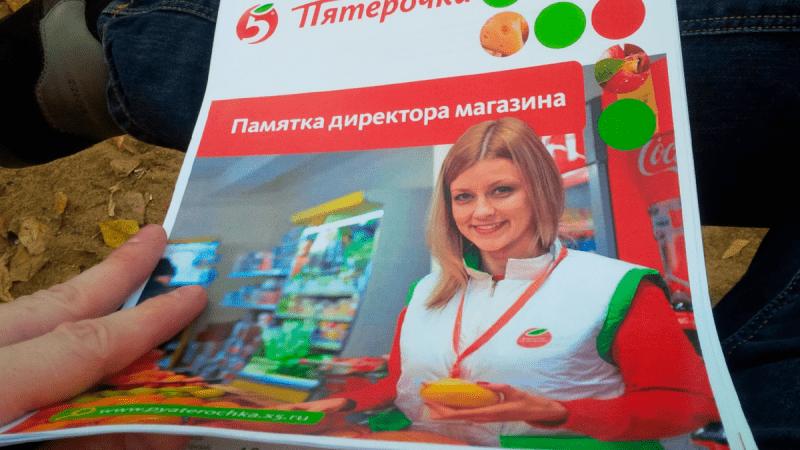 Как выглядит рабочий день директора магазина Пятерочка